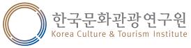 한국문화관광연구원