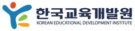 한국교육개발원