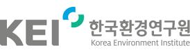 한국환경정책·평가연구원