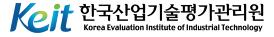 한국산업기술평가관리원