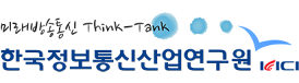 한국정보통신산업연구원