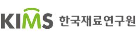 한국재료연구원