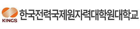 한국전력국제원자력대학원대학교