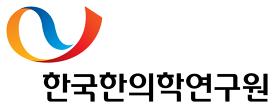 한국한의학연구원