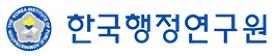 한국행정연구원