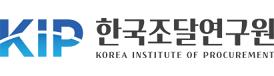 한국조달연구원