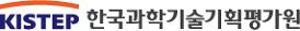 한국과학기술기획평가원