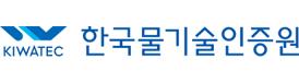 한국물기술인증원