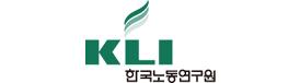 한국노동연구원