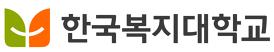 한국복지대학교