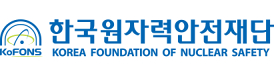한국원자력안전재단