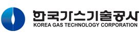 한국가스기술공사