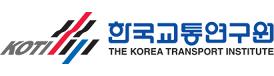 한국교통연구원