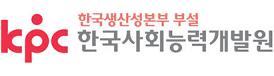 한국사회능력개발원