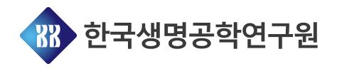 한국생명공학연구원