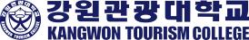강원관광대학교