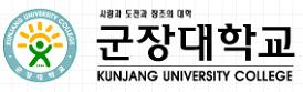 군장대학교