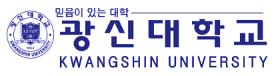 광신대학교