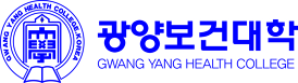 광양보건대학교