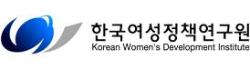 한국여성정책연구원