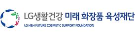 LG생활건강 미래화장품육성재단