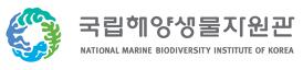 국립해양생물자원관