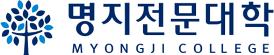 명지전문대학