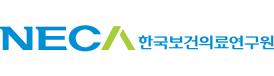 한국보건의료연구원