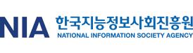 한국지능정보사회진흥원