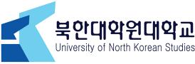 북한대학원대학교
