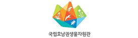 국립호남권생물자원관