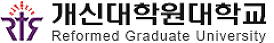 개신대학원대학교