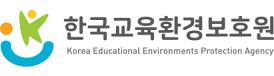 한국교육환경보호원
