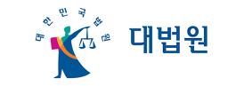 법원행정처