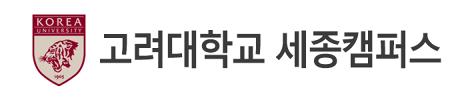 고려대학교 세종캠퍼스