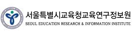 서울특별시교육청교육연구정보원