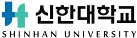 신한대학교