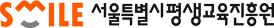 서울특별시 평생교육진흥원