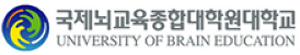 국제뇌교육종합대학원대학교