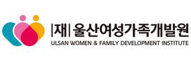 울산여성가족개발원