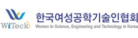 한국여성공학기술인협회
