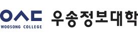우송정보대학