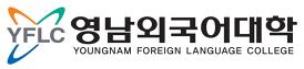 영남외국어대학