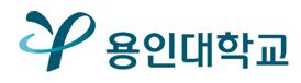 용인대학교