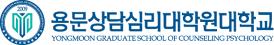 용문상담심리대학원대학교
