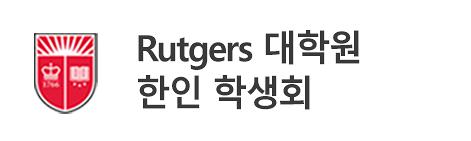 Rutgers 한국인 대학원생 학생회