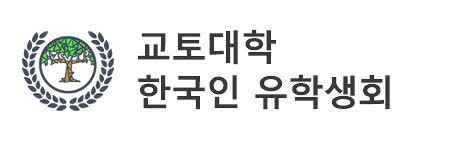 교토대학 한국인유학생회