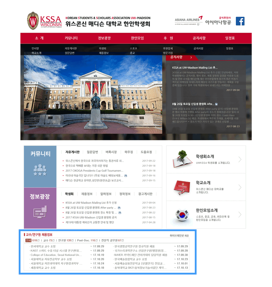 University of Wisconsin-Madison 한인학생회